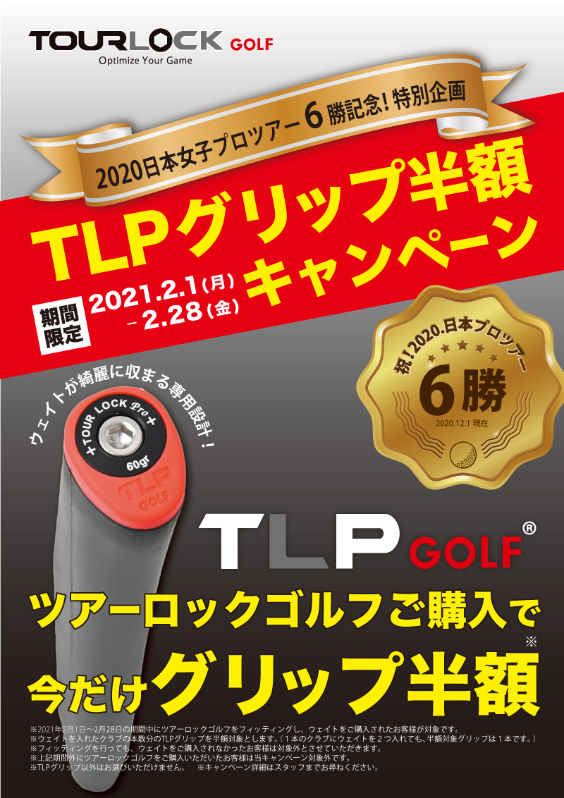 TLP-GRIP-EVENT